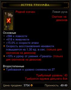Купить Diablo 3 - Колчан (43лвл) 586лов 618жив 15%ас