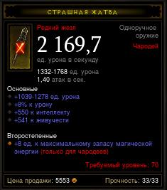 Купить Diablo 3 - Одноруч (70лв) Жезл 2150+ инт жив (на выбор)