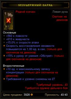Купить Diablo 3 - Колчан (43лвл) 560лов 610жив 15%ас