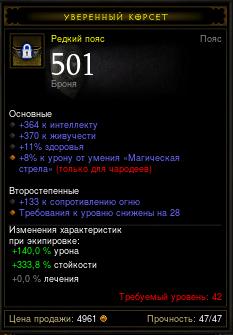 Купить Diablo 3 - Пояс (42лвл) 364инт 370жив 11%здор 501броня