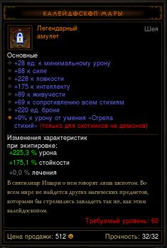 Купить Diablo 3 - Амулет (60лвл) Калейдоскоп мары (легенд.)