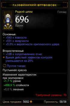 Купить Diablo 3 - Шлем (70лвл) 543лов 531жив 5%крит +сокет