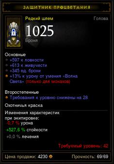 Купить Diablo 3 - Шлем (42лвл) 597лов 613жив 1025броня
