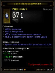 Купить Diablo 3 - Наручи (70лвл) 406лов 403жив 87рес 5.5%крит