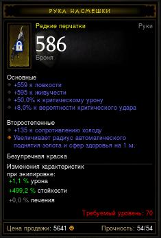 Купить Diablo 3 - Перчатки (70лв) лов жив кр.ур крит (на выбор