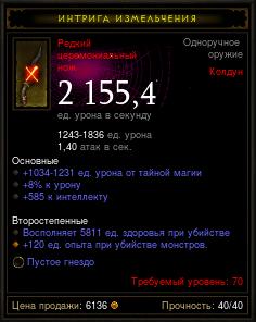 Купить Diablo 3 - Одноруч (70лвл) нож 2155,4дпс 585инт +сокет