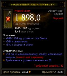 Купить Diablo 3 - Одноруч (42лвл) жезл 1898,0дпс 564жив 6%ас