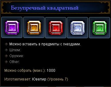 Купить Diablo 3 -   Камень Безупречный квадратный +Подарок
