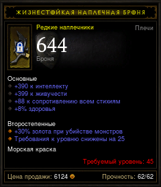Купить Diablo 3 - Плечи (45лвл) 390инт 399жив 88рес +8%хп