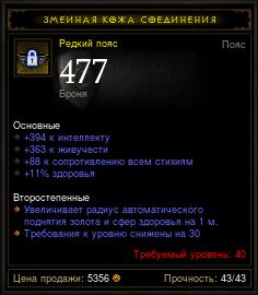 Купить Diablo 3 - Пояс (40лвл) 394инт 363жив 88рес +11%хп