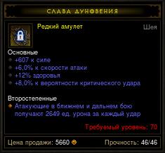 Купить Diablo 3 - Амулет (70лвл) 607сил 12%хп 8%крит 6%ас