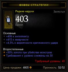 Купить Diablo 3 - Наручи (40лвл) 409инт 415жив 4,5%кр 403броня