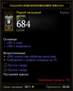 Купить Diablo 3 - Грудь (55лвл) 381сил 354жив 684брон +2гнезда
