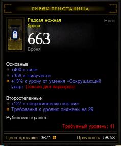 Купить Diablo 3 - Штаны (41лвл) 400сил 356жив 663 броня