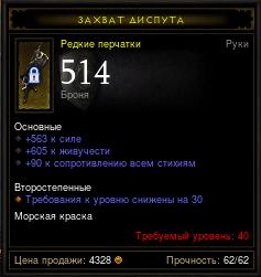 Купить Diablo 3 - Перчатки (40лвл) 563сил 605жив 90рес 514брон