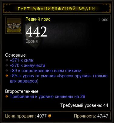 Купить Diablo 3 - Пояс (44лвл) 371сил 370жив 89рес 442броня