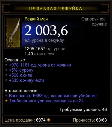 Купить Diablo 3 - Одноруч (46лвл) меч 2003,6дпс 568сил 533жив