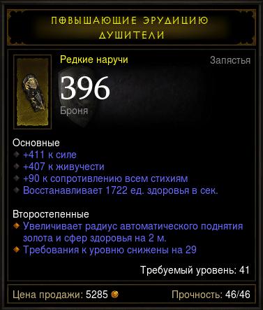 Купить Diablo 3 - Наручи (41лвл) 411сил 407жив 90рес 396 броня