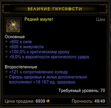 Купить Diablo 3 - Амулет (70лвл) 602сил 600жив 100%к.ур 9%крит