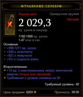 Купить Diablo 3 - Одноруч (40лвл) жезл 2029,3дпс 549инт 621жив