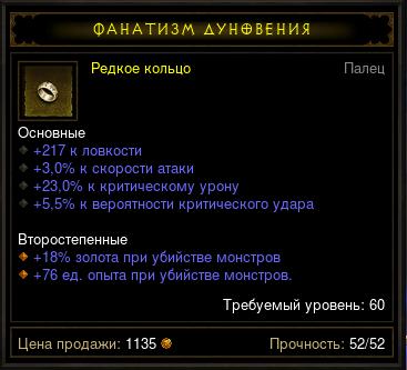 Купить Diablo 3 - Кольцо (60лвл) 217лов 3%ас 23%кр.у 5,5%крит