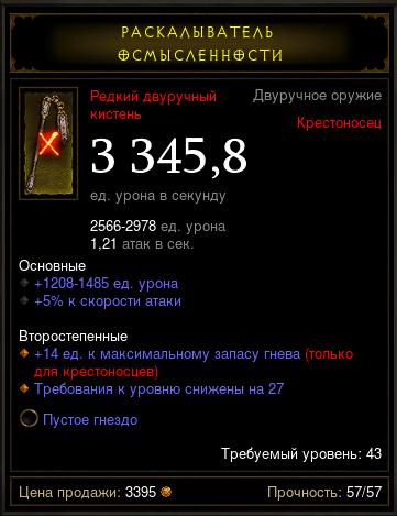 Купить wDiablo 3 - Двуруч (43лв) кистень 3345,8дпс 5%ас +сокет