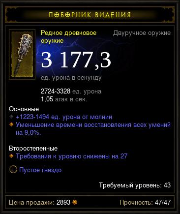 Купить Diablo 3 - Двуруч (43лвл) древковое 3177,3дпс +сокет