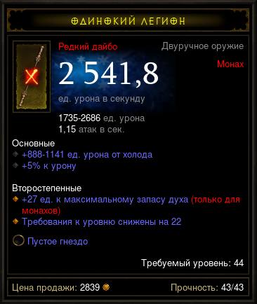 Купить Diablo 3 - Двуруч (44лвл) для монаха 2541,8дпс +сокет
