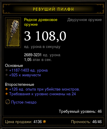 Купить Diablo 3 - Двуруч (46лвл) древк 3108,0дпс 925жив +сокет