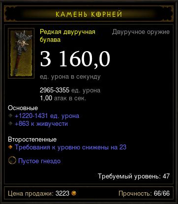 Купить Diablo 3 - Двуруч (47лв) булава 3160,0дпс 863жив +сокет