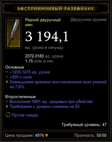 Купить Diablo 3 - Двуруч (47лвл) меч 3194,1дпс 820сил +сокет