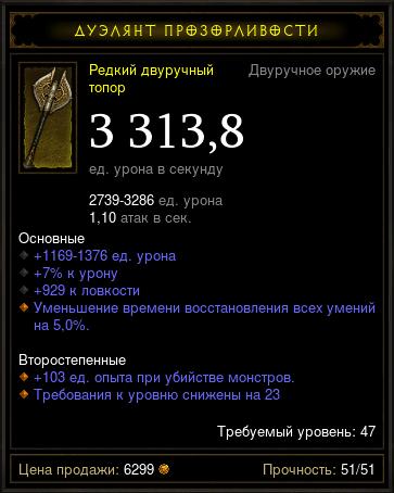 Купить Diablo 3 - Двуруч (47лвл) топор 3313,8дпс 929лов 7%урон