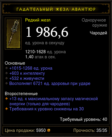 Купить Diablo 3 - Одноруч (40лвл) чародей жезл+сфера комплект