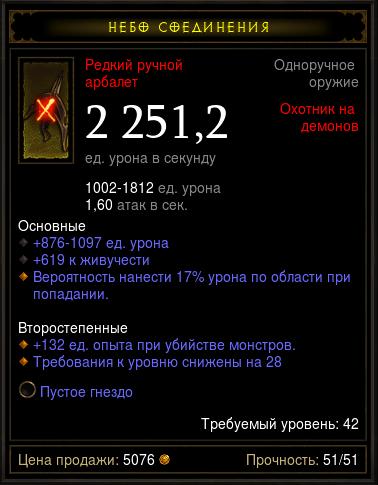 Купить Diablo 3 - Одноруч (42лвл) арбалеты 2200+дпс компл. 2шт
