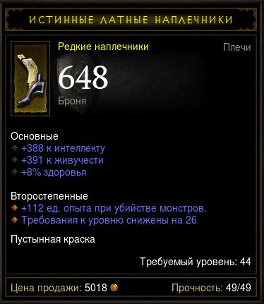 Купить Diablo 3 - Плечи (44лвл) 388инт 391жив +8%жизни