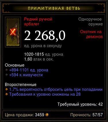Купить Diablo 3 - Одноруч (42лвл) арбалеты 2200+дпс компл 2шт