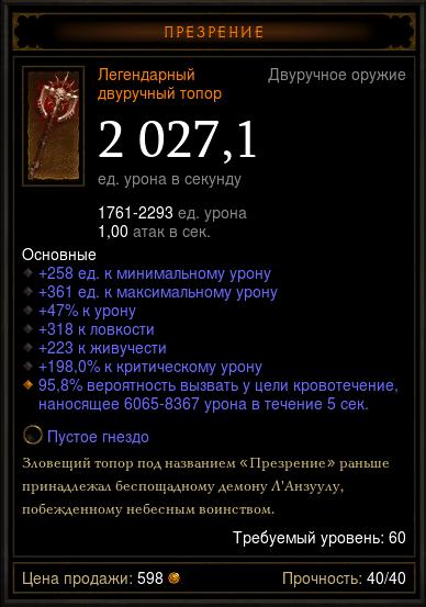 Купить Diablo 3 - Двуруч (60лв) Презрение (легендар.)
