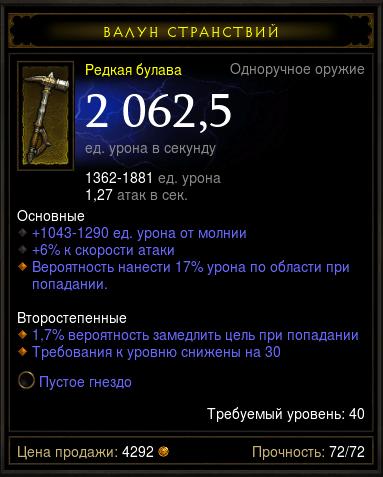 Купить Diablo 3 (сезон) - Одноручное оружие 40-50лв (на выбор)