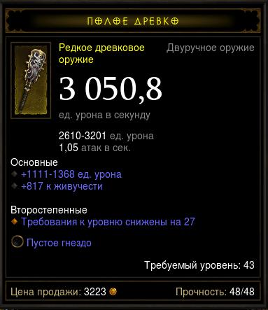 Купить Diablo 3 (сезон) - Двуручное оружие 40-50лвл (на выбор)