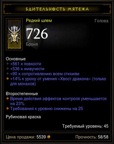 Купить Diablo 3 (сезон) - Шлемы (40-50 лвл) (на выбор)