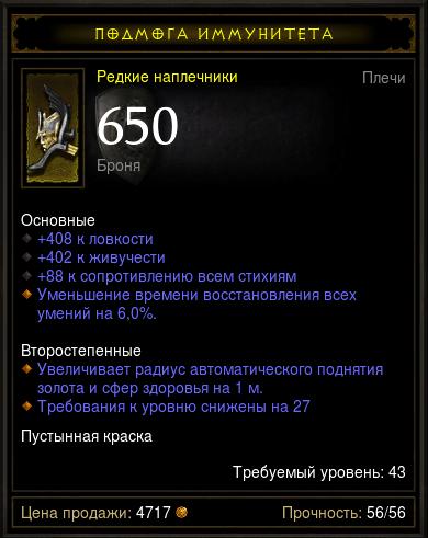 Купить Diablo 3 (сезон) - Плечи (40-50 лвл) (на выбор)