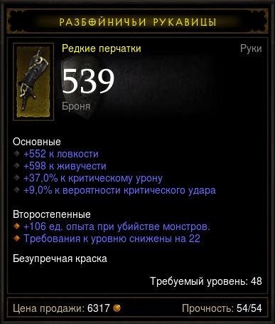 Купить Diablo 3 (сезон) - Перчатки (40-50 лвл) (на выбор)