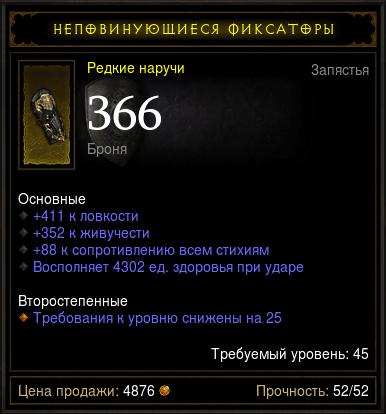 Купить Diablo 3 (сезон) - Наручи (40-50 лвл) (на выбор)