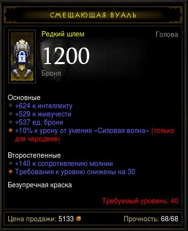 Купить Diablo 3 - Шлем (40лвл) 624инт 529жив 1200броня