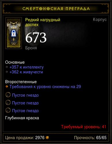 Купить Diablo 3 - Грудь (41лвл) 357инт 362жив 673броня 3гнезда