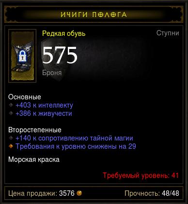 Купить Diablo 3 - Сапоги (41лвл) 403инт 386жив 575 броня