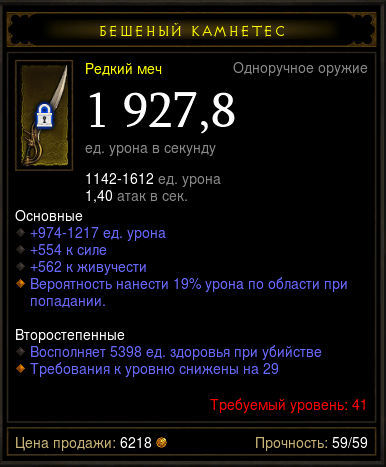 Купить Diablo 3 - Одноруч (41лвл) два меча сил+жив (компл 2шт)