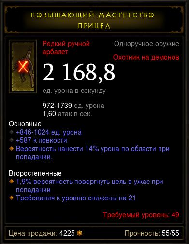 Купить Diablo 3 - Одноруч (49-50лв) арбалеты 2100+дпс лов 2шт.