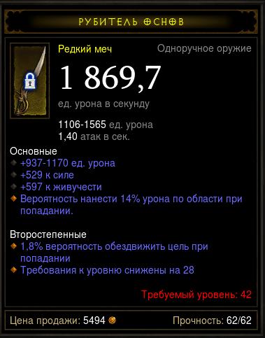 Купить Diablo 3 - Одноруч (42лвл) меч 1869,7дпс 529сил 597жив