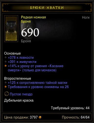 Купить Diablo 3 (сезон) - Штаны (40-50 лвл) (на выбор)